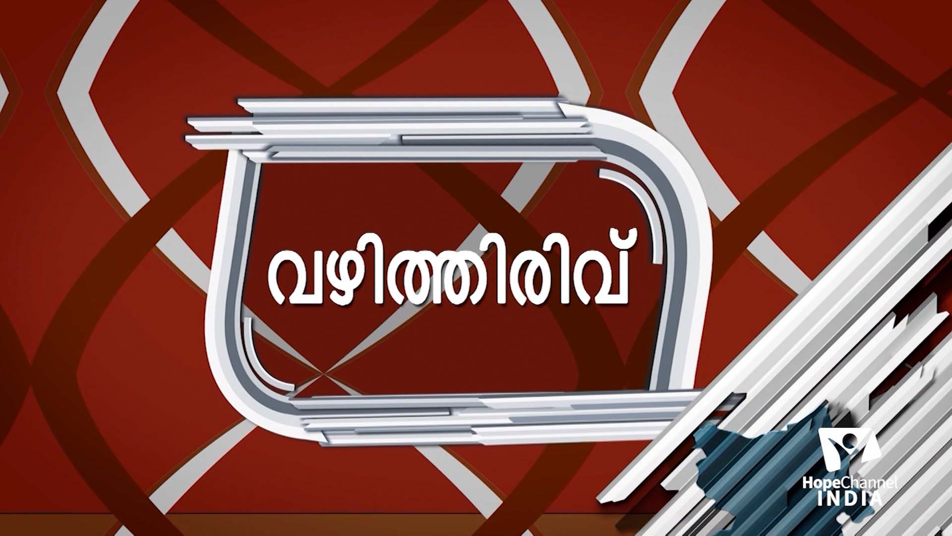 Turning Point - Malayalam